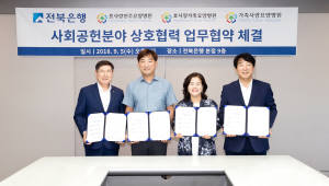 JB전북銀, 효사랑요양병원과 사회공헌 협약 체결