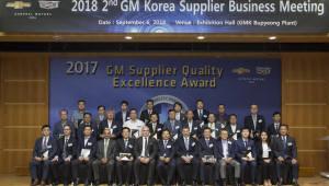 한국지엠, 국내 157개 부품사 '우수협력사' 선정