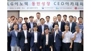 "LG이노텍 ""혁신경영 원천은 동반성장"""