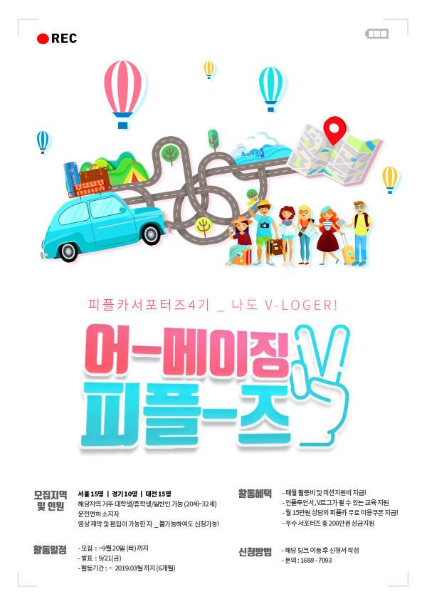 피플카, 공식 서포터즈 어메이징 피플즈 모집
