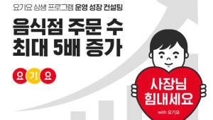 요기요 컨설팅받은 음식점 주문 5배↑