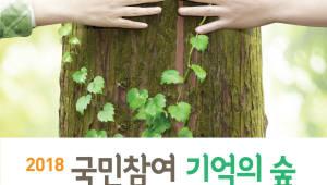산림청, 2018년 국민참여 수목장림 설계디자인 공모전 개최