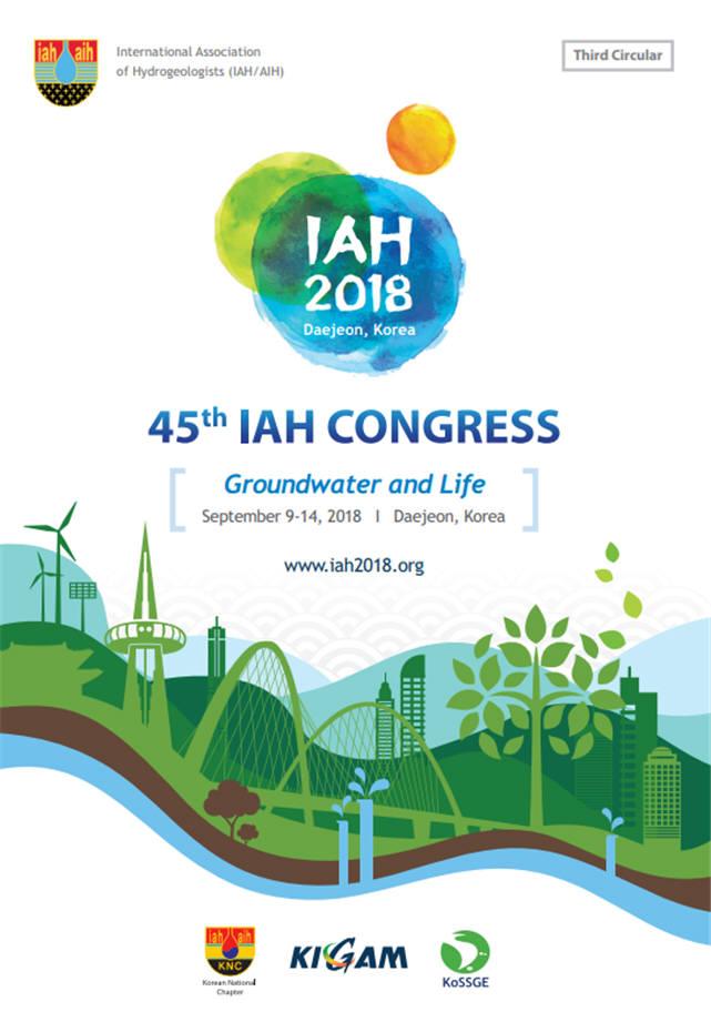 IAH 2018 Congress 리플릿