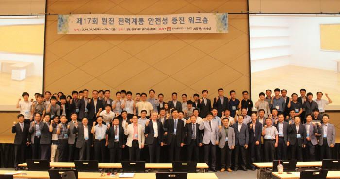 제17회 원전 전력계통 안전성 증진 워크숍 단체 사진