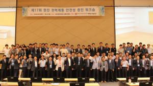 KINS, 원전 전력계통 안전성 증진 워크숍 개최