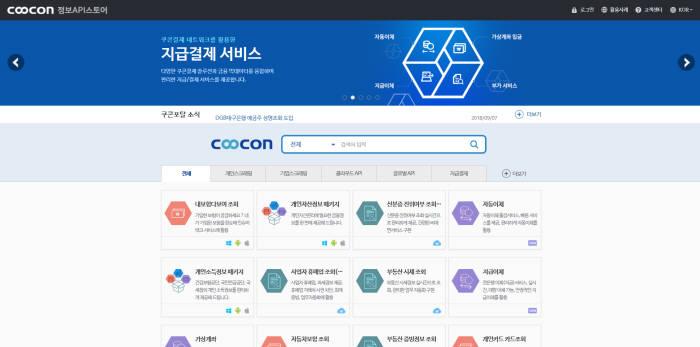 쿠콘 정보API스토어 웹 플랫폼 쿠콘닷넷 홈페이지 메인화면. 쿠콘 제공