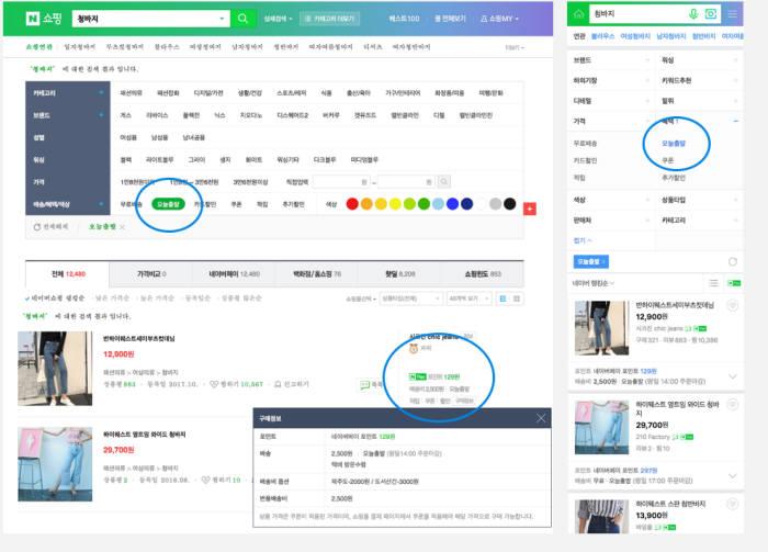 네이버쇼핑 배송 형태별 검색 기능