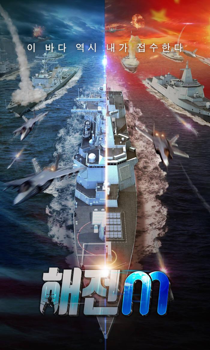 신스타임즈, 해상 전략 시뮬레이션 '해전M' BI 첫 공개