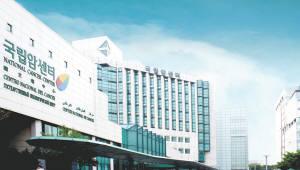 국립암센터, 북한 의생명과학 포럼 개최