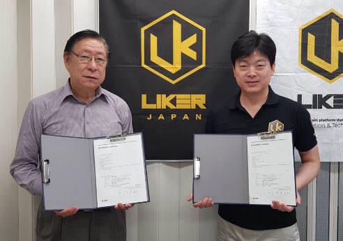 아이리스그룹 하쿠다 회장(왼쪽)과 라이커월드 김영남대표가 10억엔 투자협정서에 서명한후 기념촬영을 하고 있다.