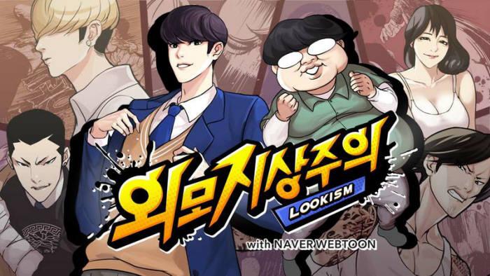 네이버웹툰 외모지상주의를 원작으로 한 모바일게임