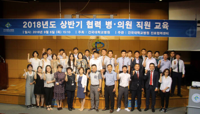 6일 건국대병원에서 열린 협력 병의원 직원 교육에 참가한 관계자가 기념촬영했다.