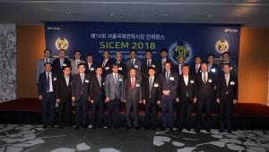 제14회 서울국제전력시장 컨퍼런스(SICEM 2018) 열려