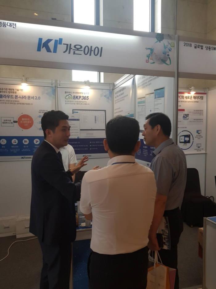 가온아이, 2018글로벌상용SW명품대전 참가…클라우드 업무관리시스템 소개
