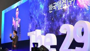 한국델켐, 유저그룹콘퍼런스 개최…스마트팩토리 미래 제시