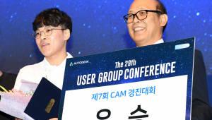 [한국델켐 유저그룹 콘퍼런스]공주대, 제7회 CAM 경진대회 우승 차지