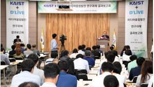 [기획]딜라이브-KAIST, 미디어융합발전 방향 제시
