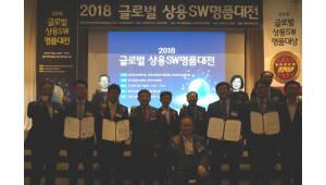 분야별 대표 상용SW 한자리에...'2018 글로벌 상용SW명품대전' 성료
