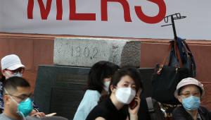 3년만에 메르스 확진, 감염병 위기단계 '주의'로 격상