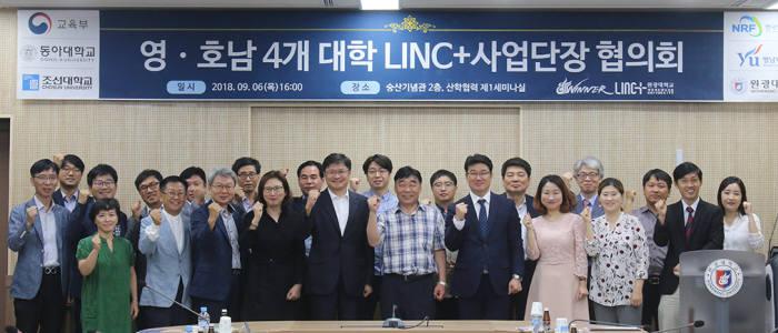 원광대(총장 김도종)는 지난 6일 대학 숭산기념관에서 동아대·영남대·원광대·조선대 산학협력선도대학(LINC+)사업단장 협의회를 열고 산학협력을 통한 대학 및 지역발전 우수사례를 공유했다.