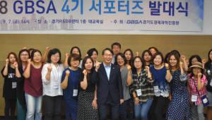 중기 정책·우수 제품 홍보...'GBSA 서포터즈 발대식'
