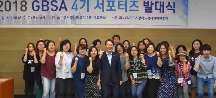 경기경제과학진흥원은 수원 광교테크노밸리 내 R&DB센터에서 GBSA 서포터즈 4기 발대식을 가졌다.
