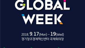 게임인들의 축제 '경기 게임 글로벌 위크' 17일 개막