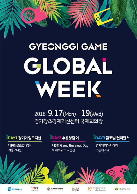 글로벌게임위크 포스터.
