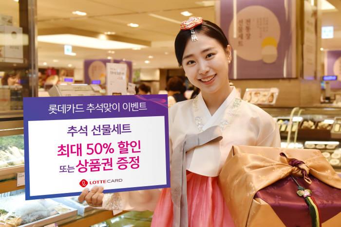 롯데카드, 추석선물세트 최대 50% 할인