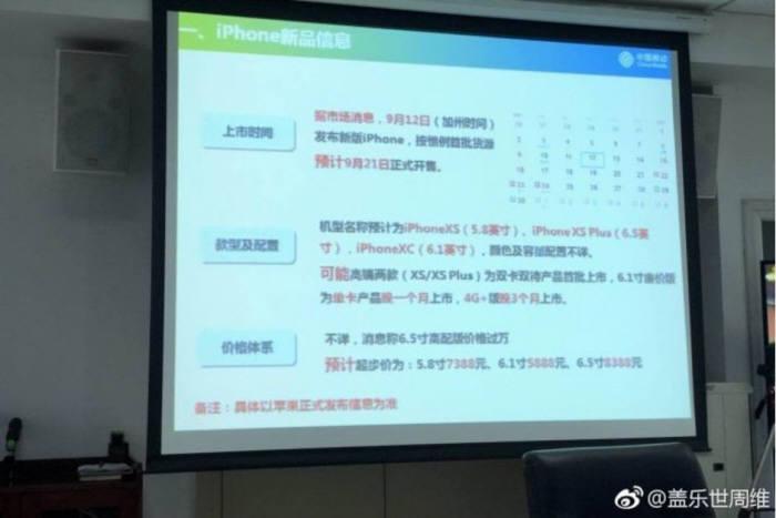 중국 이동통신사 프레젠테이션(PT) 유출 화면에 신형 아이폰 내용이 담겨있다. / 이미지=웨이보