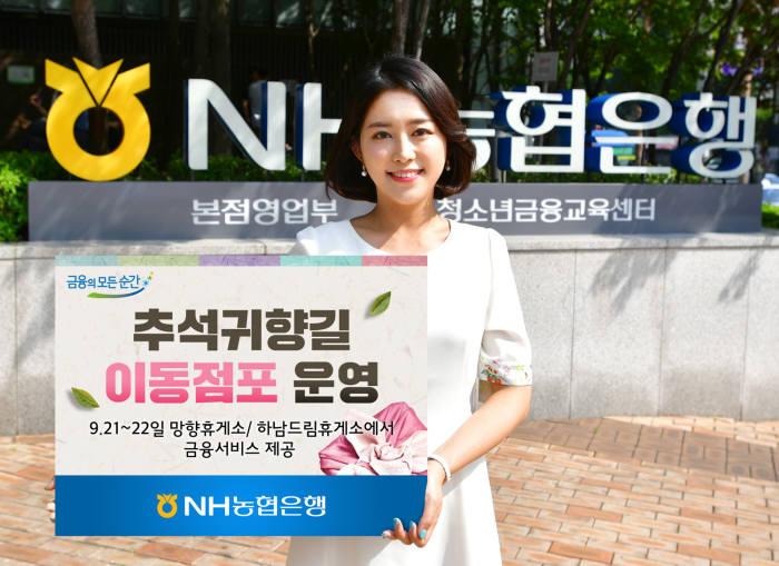 NH농협은행, 추석귀향길 이동점포 운영