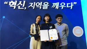 한국기술교육대 지역혁신센터 산업통상자원부 장관상 수상