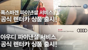 폭스바겐파이낸셜, '폭스바겐·아우디' 장기 렌터카 출시