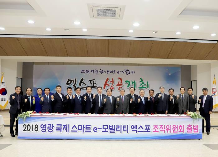 2018 영광 국제 e-모빌리티 엑스포 조직위원회 출범식 모습.