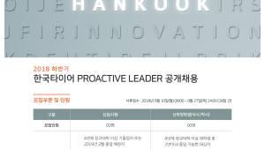 한국타이어, 하반기 신입·경력 '프로액티브 리더' 공채