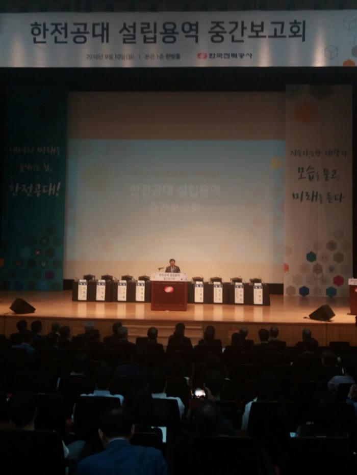 한국전력공사는 10일 오후 나주 빛가람혁신도시 본사 한빛홀에서 한전공대 설립 용역 중간보고회를 개최했다.