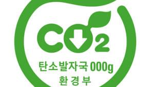 환경산업기술원, 11~13일 캄보디아서 '아시아 탄소발자국 네트워크 세미나'