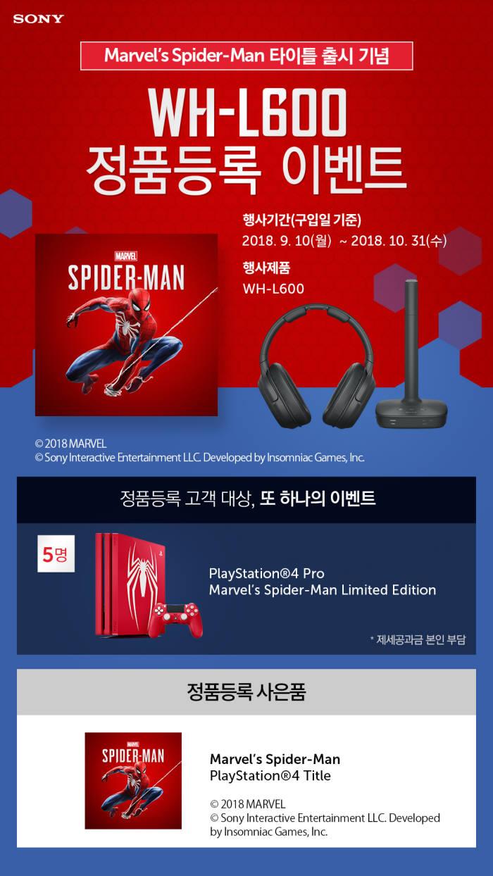 소니코리아가 10일부터 내달 31일까지 7.1채널 무선 헤드폰 WH-L600 구매자에게 플레이스테이션4 타이틀을 증정하는 정품등록 프로모션을 실시한다고 10일 밝혔다.