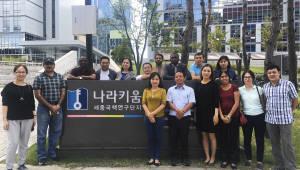 캠코-KOICA 글로벌연수사업 개도국 공무원, 세종국책연구단지 방문