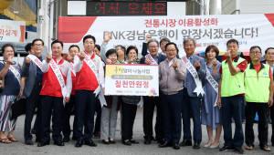 BNK경남銀, 창원시에 '전통시장온누리상품권 7000만원' 기탁