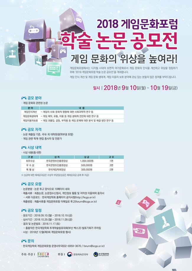 한국콘텐츠진흥원, 2018 게임문화포럼 학술 논문 공모전 개최