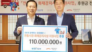 IBK기업銀, 전통시장 화재감지시설 지원 사업 1.1억원 후원