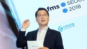 위성호 신한은행장, 페이스북 무대에서 디지털 금융 미래 비전 제시
