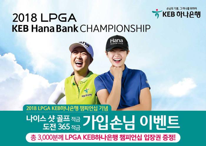 하나은행, 적금 가입하면 LPGA 입장권 증정