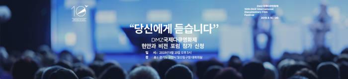 DMZ국제다큐영화제 10주년 포럼 포스터.