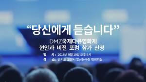 19일 'DMZ국제다큐영화제 현안과 비전' 포럼...영화제 미래 논의