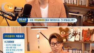 CJ ENM '다이아 티비', 일자리 창출 본궤도...월 수익 300만원