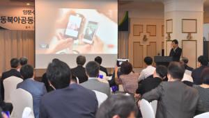 """""""남북 경협 차분하게 보되 준비 철저해야...ICT 협력 기회 클 것"""""""