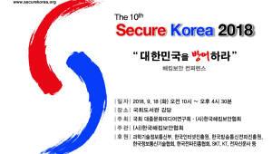 정보보안의 모든 것 '10회 시큐어 코리아 2018' 개최