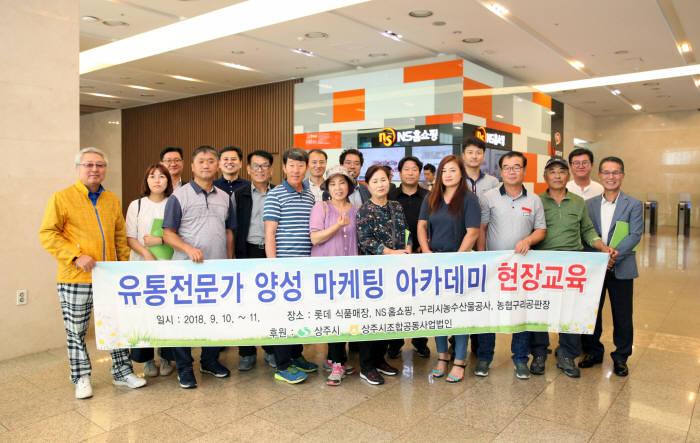 NS홈쇼핑, 농업인 '유통전문가' 마케팅 아카데미 지원